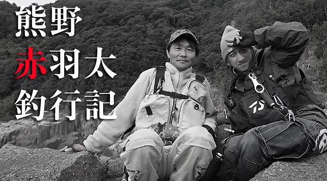 熊野赤羽太釣行記