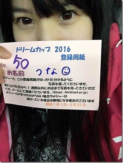entry2016tsuna