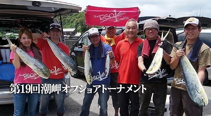 第19回潮岬オフショアトーナメント