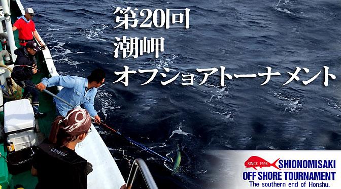 第20回潮岬オフショアトーナメント